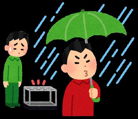 傘どろぼうのイラスト