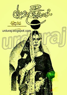Romantic Urdu Novels Sodo Ziyaan Kay Darmiya By Alia Hira pdf free
