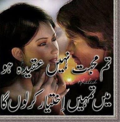 Tum Mohabbat nahi aqeedah ho, Mein tumhe aiktiyaar karloonga.