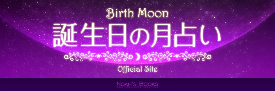 「誕生日の月占い ~バース・ムーン〜」 公式サイト
