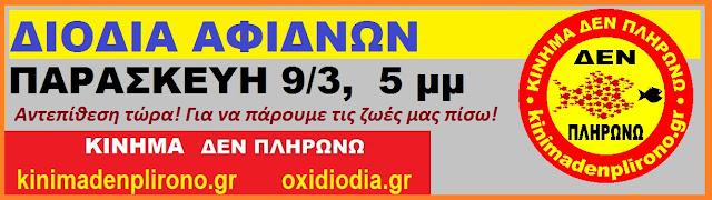 ΑΦΙΔΝΕΣ ΔΙΟΔΙΑ, ΟΛΟΙ ΤΗΝ ΠΑΡΑΣΚΕΥΗ 9/3, 5 μμ