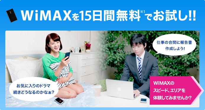 三重県伊勢市周辺で、Try WiMaxにリトライしたけども…。