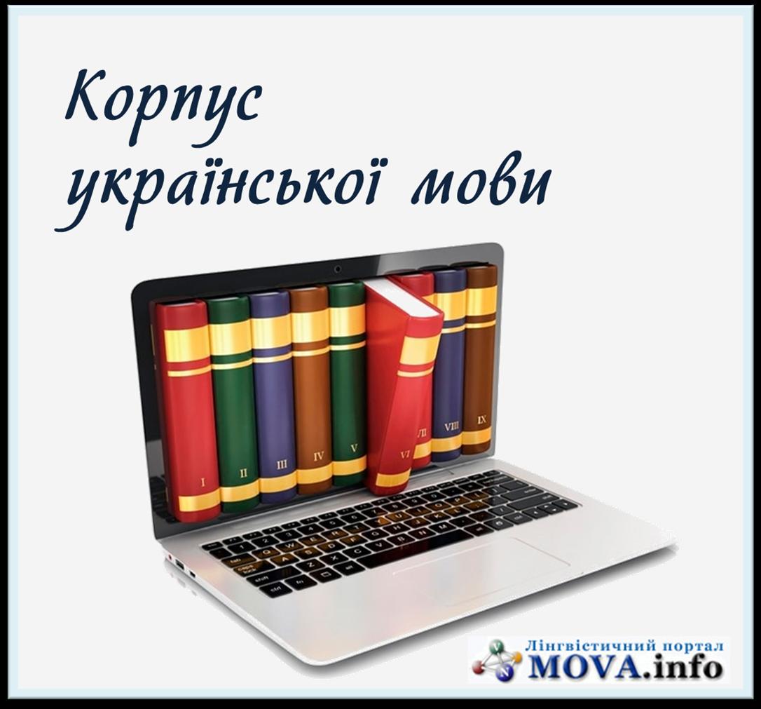 Корпус української мови