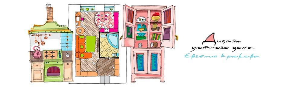 Дизайн уютного дома.