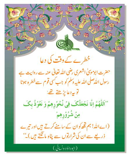 Read and download islamic dua and qurani wazaif khatray for Bathroom jane ki dua