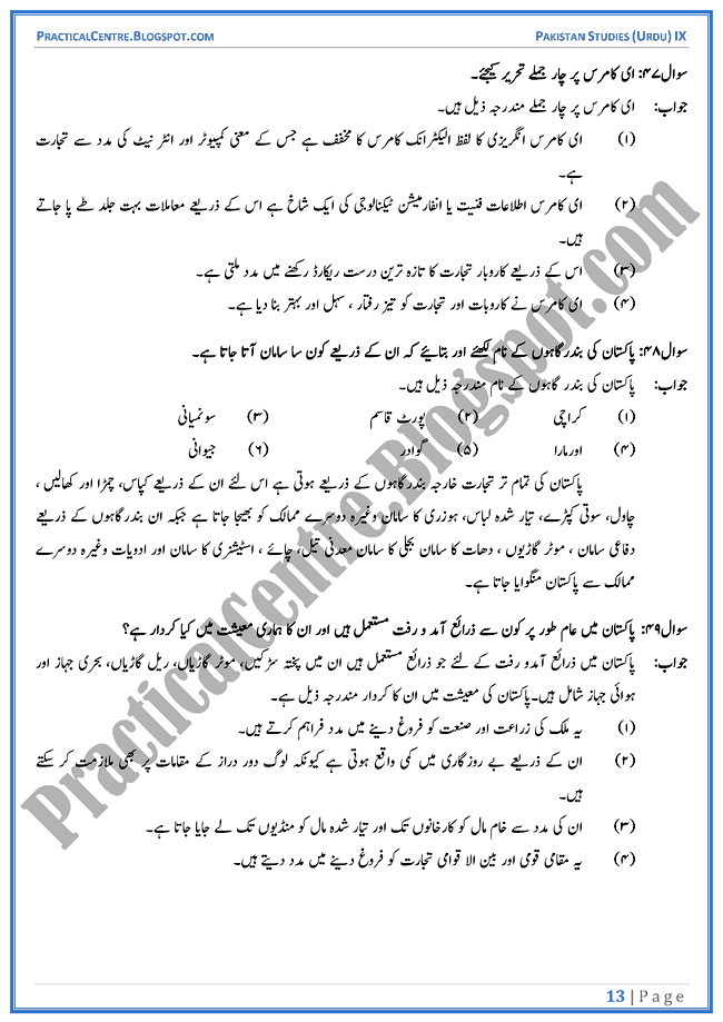 industrial-development-in-pakistan-short-question-answers-pakistan-studies-urdu-9th