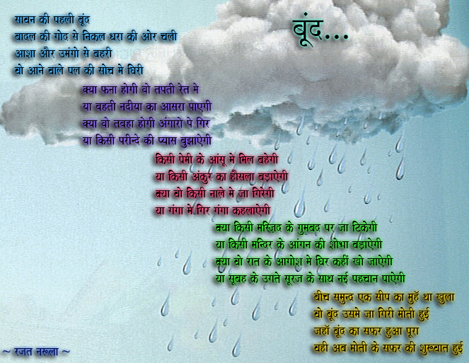 rain poems in hindi Rain/barish poetry - find latest collection of rain/barish poetry in urdu and english read best selection of rain/barish poetry, 2 lines quotes, sad barish poetry - people relate rain to their complicated emotions it is considered a symbol of love and everything that relates to love as its own.