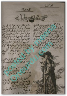 Ek dua ne bacha lea hay by Nighat Abdullah Online Reading.