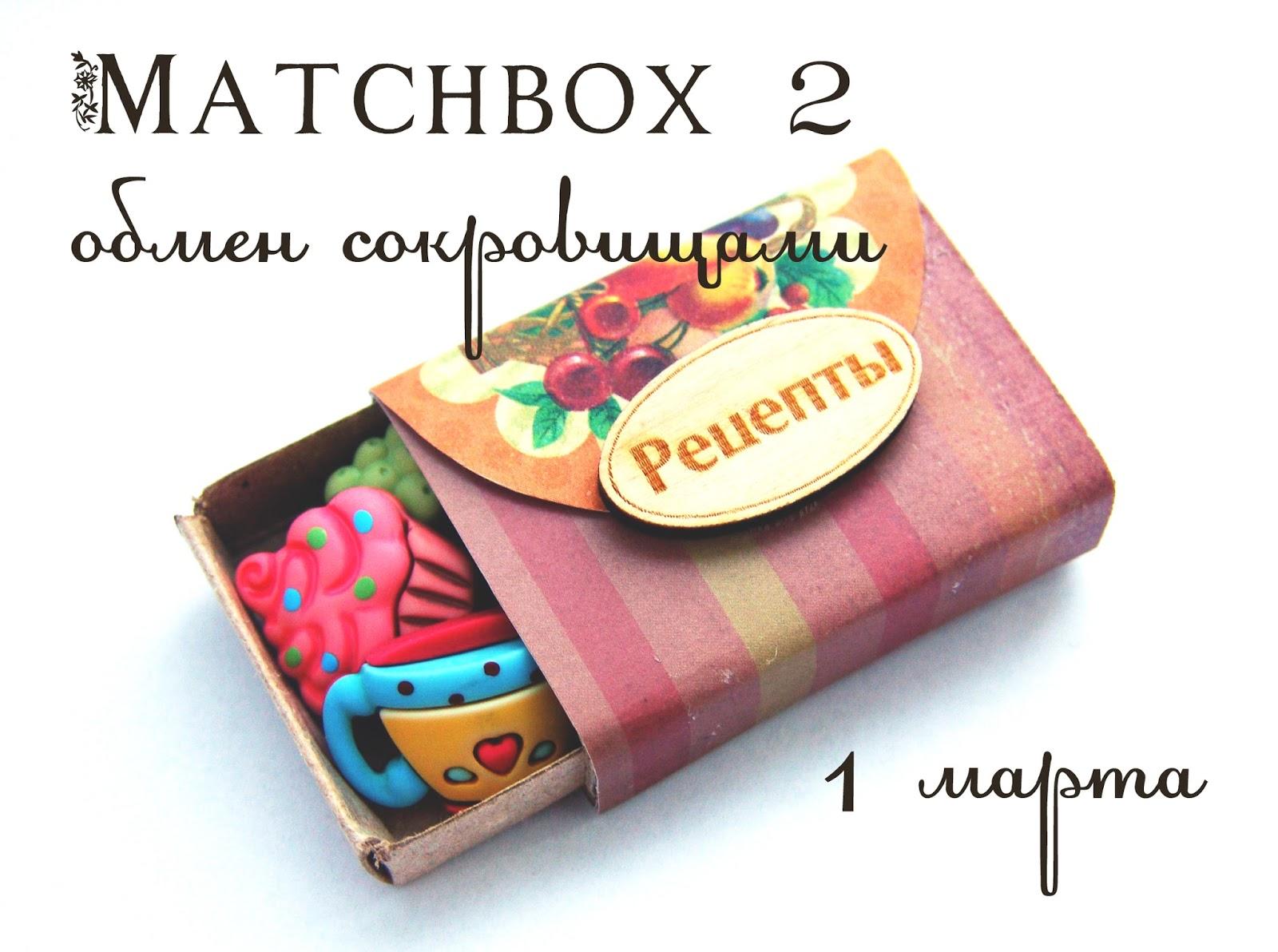 Обмен коробочками)