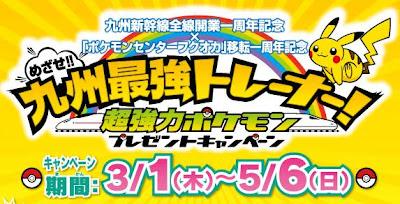 JR Kyusyu x Pokemon