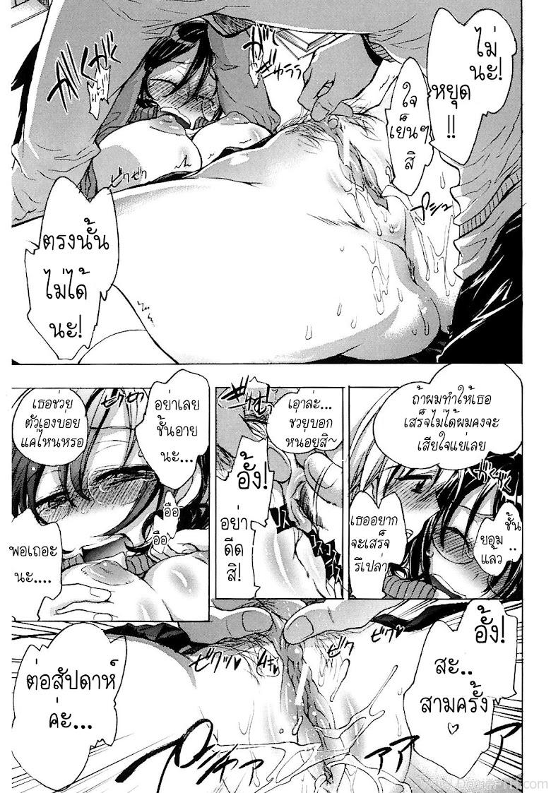 รักหวานๆ ของสาวแว่น - หน้า 15