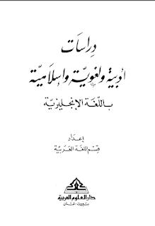 دراسات أدبية ولغوية وإسلامية باللغة الإنجليزية