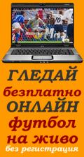 онлайн мачове на живо, онлайн футбол, гледай онлайн
