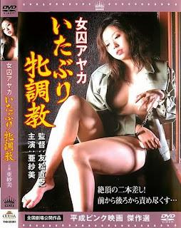 Female Prisoner Ayaka 2008