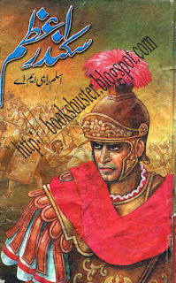 Free Download Urdu book Skinder e Azam By Aslam Rahi M.A