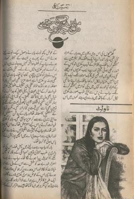 Dil mein jagy hain swery by Asia Razaqi pdf.