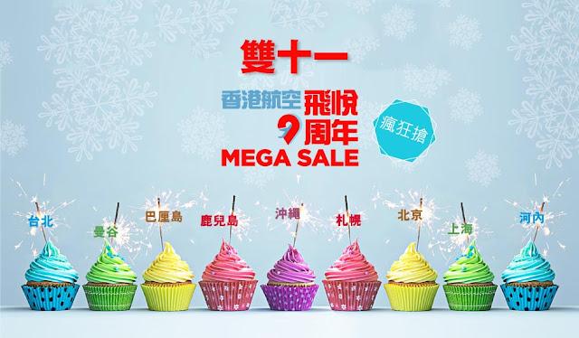 香港航空【雙十一】加碼Mega Sale,台北$550、曼谷/河內$600、沖繩$900、札幌$3700起,明年1月出發。