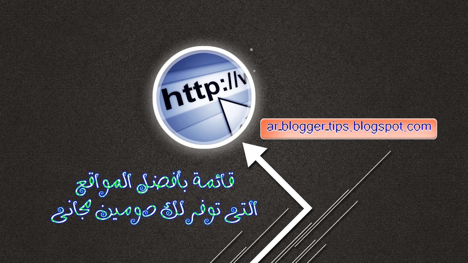 افصل 7 مواقع للحصول على دومين مجانى لمدونتك او موقعك