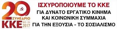 20ο ΣΥΝΕΔΡΙΟ ΚΚΕ