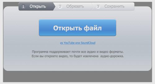 Онлайн приложение для нарезки mp3