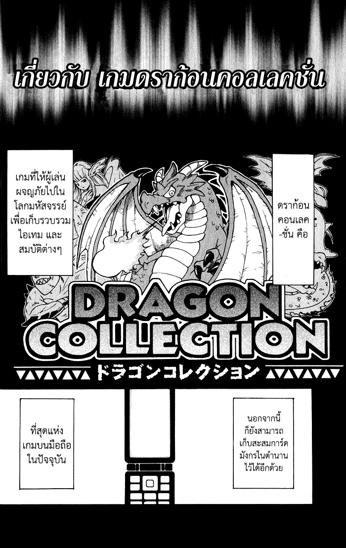 อ่านการ์ตูน Dragon Collection 1 ภาพที่ 6