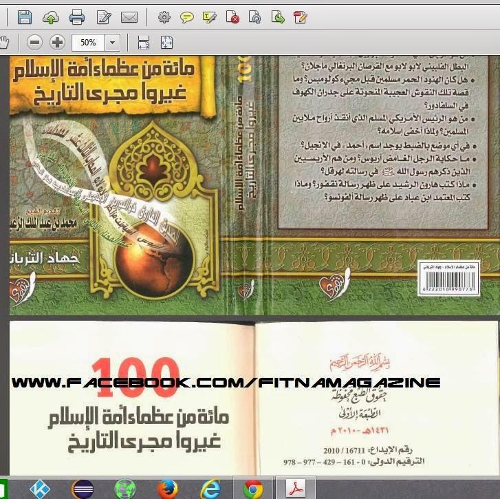 تحميل كتاب 100 من عظماء الاسلام pdf