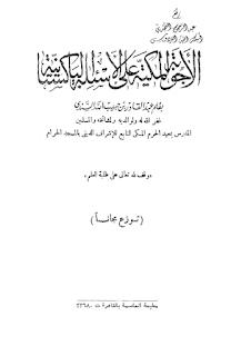 الأجوبة المكية على الأسئلة الباكستانية - عبد القادر بن حبيب الله السندي