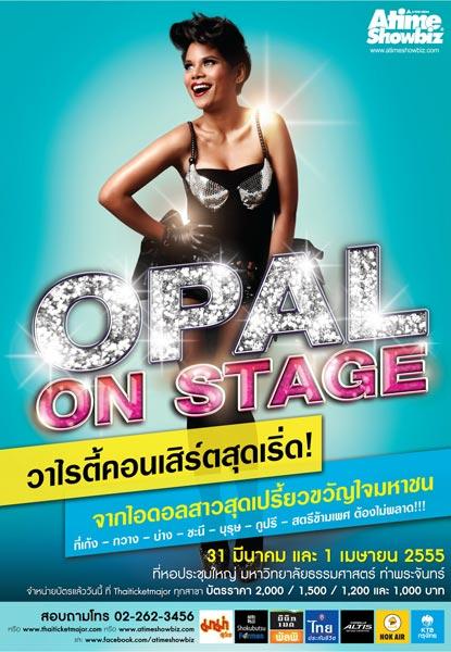 Opal On Stage โอปอล์ ออน สเตจ วาไรตี้คอนเสิร์ตสุดเผ็ดร้อน [ซับไทย]   ดูหนังออนไลน์ HD   ดูหนังใหม่ๆชนโรง   ดูหนังฟรี   ดูซีรี่ย์   ดูการ์ตูน