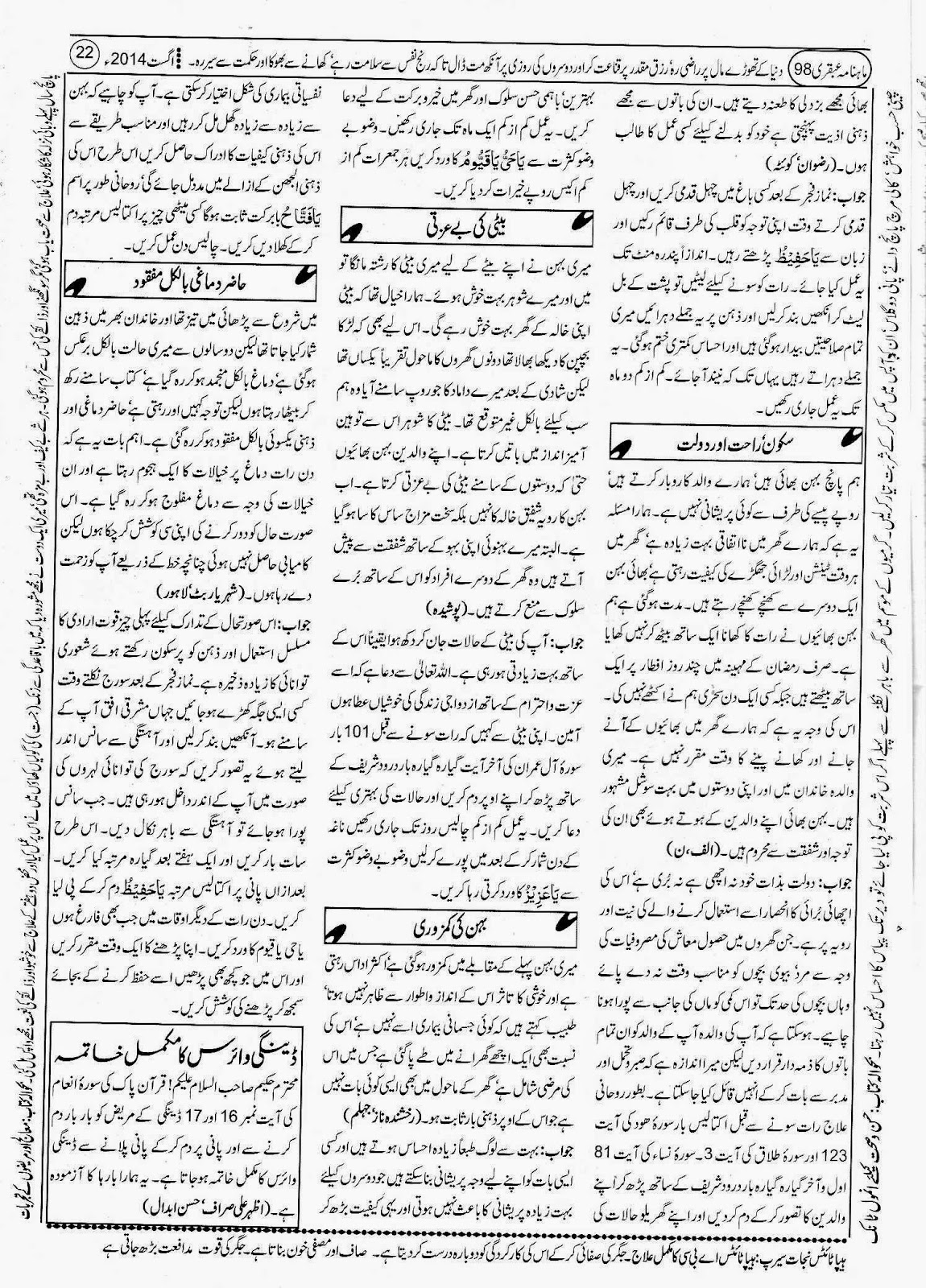 Ubqari August 2014 Page 22