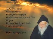 Ο Γέρων Πορφύριος υπήρξε ένα σύγχρονος στάρετς της ελληνικής Ορθοδοξίας