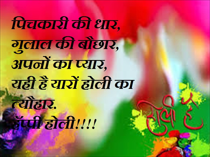 hindi sms with pictures happy holi