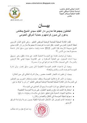 العاملون بمجموعة مدارس دار القايد سيدي الشيخ بمكناس يدعون إلى صون كرامتهم و حماية المرفق العمومي