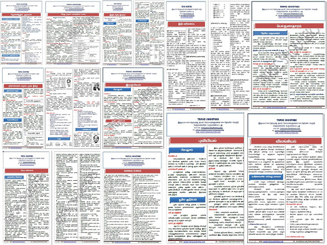 tnpsc tamil ilakkanam pdf free
