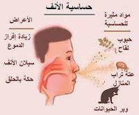 حساسية الأنف والسيلان