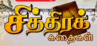 Chithira Kathaigal : Episode 3 – April 13, 2014  Zee Tamil Tv Program Show