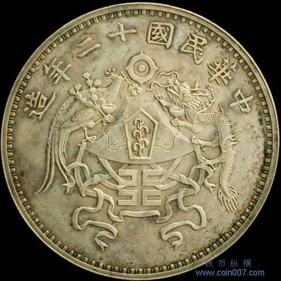 coin with national emblem of Republic of China with dragon and fenghuan