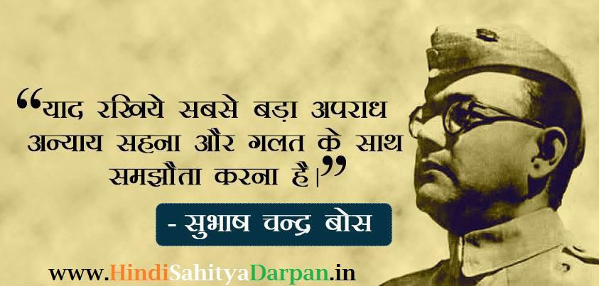 subhash chandra bose quotes in hindi,netaji quotes in hindi