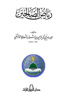 Riaz Us Saliheen Arbic   📗 ریاض الصالحین 📗