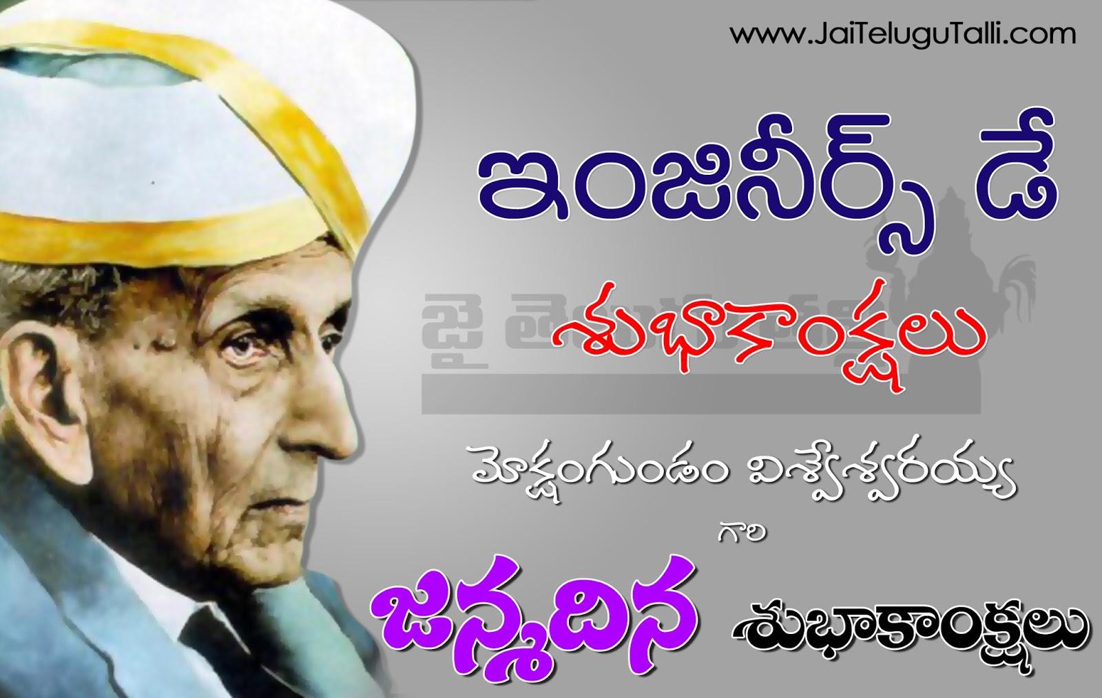 M visvesvaraya birthday greetings and wallpapers best telugu wishes here is a telugu happy birthday images telugu quotes happy birthday wishes happy birthday m4hsunfo