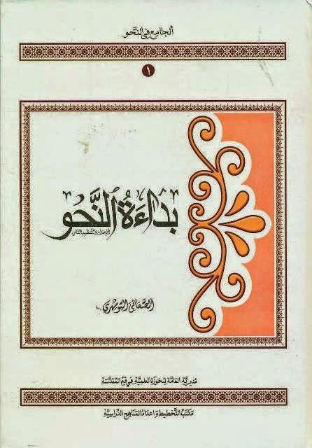 كتاب بداءة النحو - الصفائي البوشهري