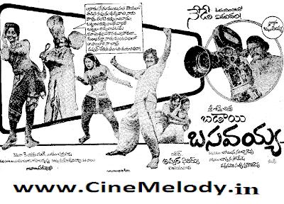 Badayi Basavayya  Telugu Mp3 Songs Free  Download  1981