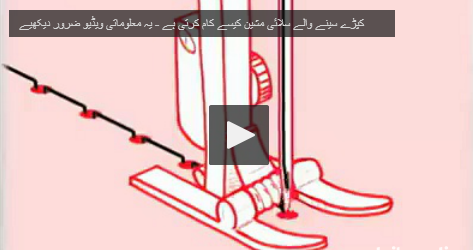 how sewing machine works