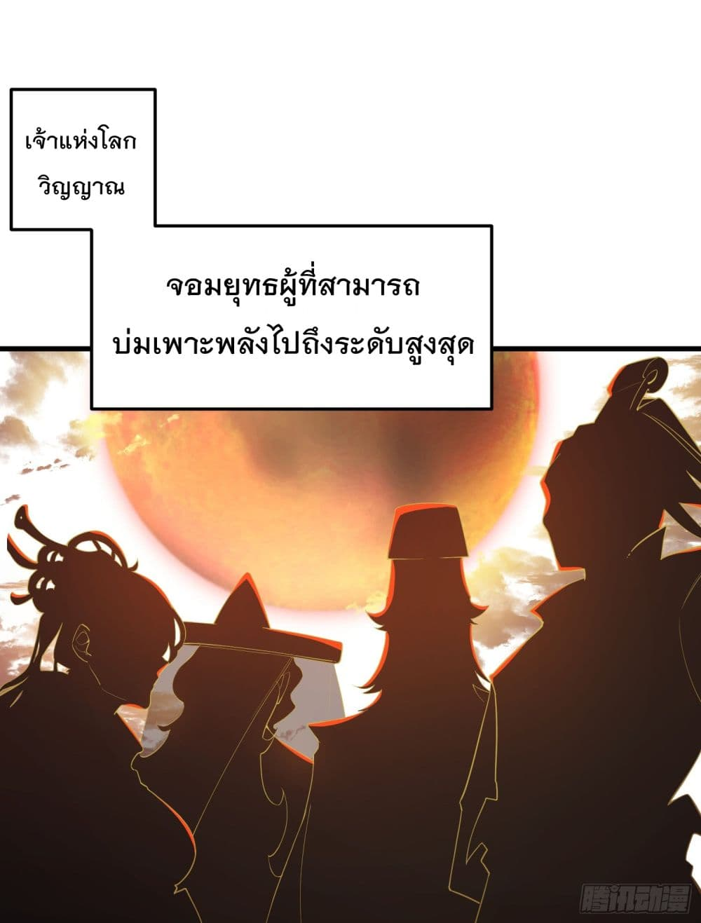 Peerless Family in The Another World-ตอนที่ 2