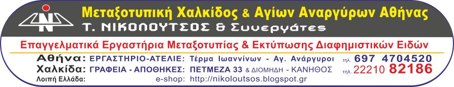 00640fb3bdd5 Μεταξοτυπικη Χαλκιδος   Αγιων Αναργυρων Αθηνα - Τ. Νικολουτσος LASER  ΜΕΤΑΞΟΤΥΠΙΕΣ ΕΚΤΥΠΩΣΕΙΣ