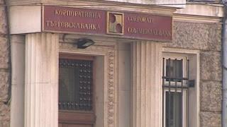 Оманският фонд официално е подал оферта за КТБ