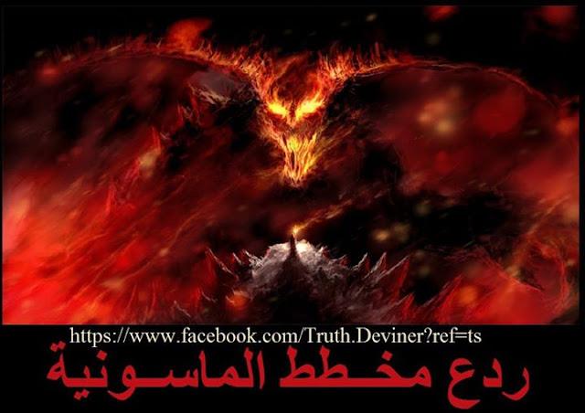 """تحميل كتاب .. """" عرش ابليس و مثلث برمودا و الاطباق الطائرة """" للكاتب منصور عبد الحكيم"""