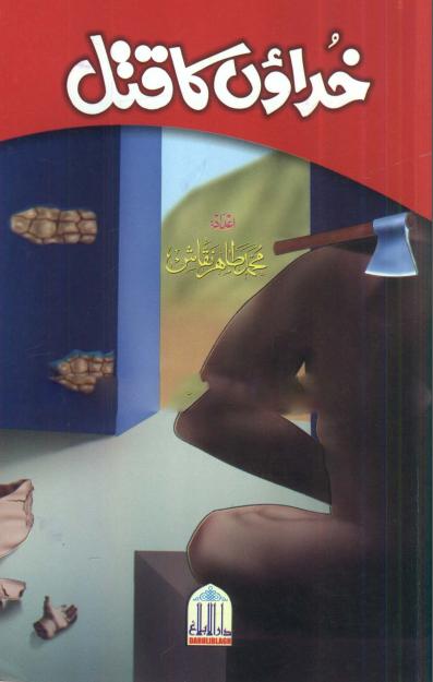 Khudaun Ka Qatal Pdf islamic Urdu book By M Tahir Naqash