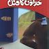 Khudaoun Ka Qatal Pdf islamic Urdu book By M Tahir Naqash
