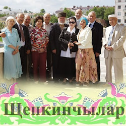 Щепкинчылар