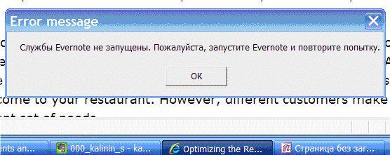 Изощренное коварство - запущенный Evernote сообщает, что не запущен